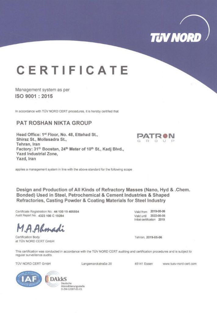 دریافت گواهی ایزو 9001 توسط گروه دانش بنیان پاترون از موسسه معتبر توف نُورد